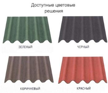 Палитра цвета битумных листов Ондулин